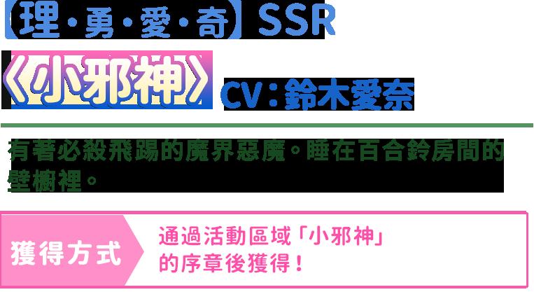 【理】SSR 小邪神飛踢!〈小邪神〉CV:鈴木愛奈
