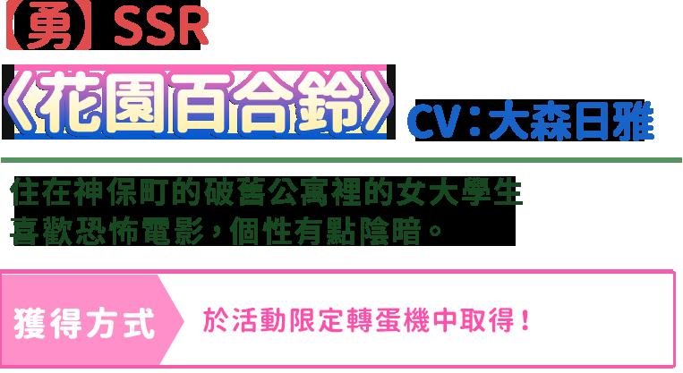 【勇】SSR小邪神飛踢〈花園百合鈴〉CV:大森日雅