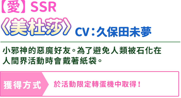 【愛】SSR 小邪神飛踢!〈美杜莎〉CV:久保田未夢