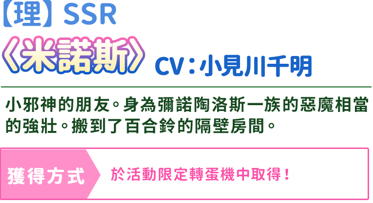 【理】SSR 小邪神飛踢!〈米諾斯〉CV:小見川千明