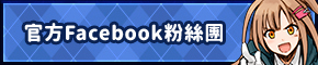 官方Facebook粉絲團